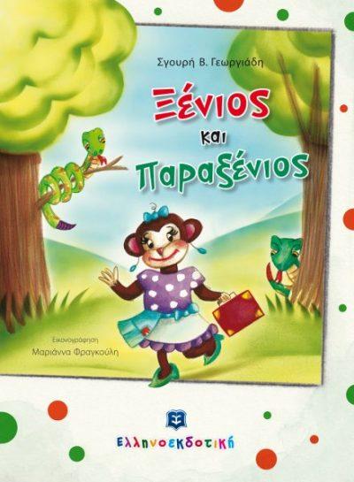 Ksenios_Paraksenios_cover