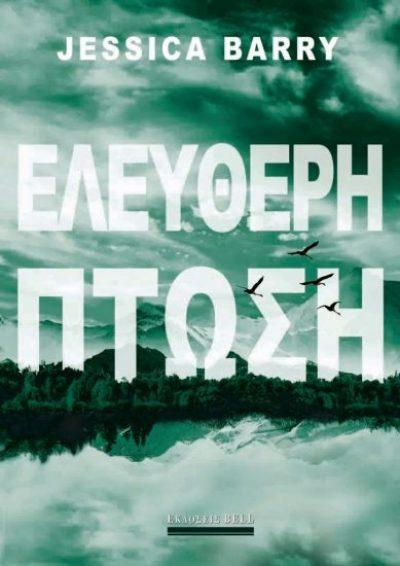 Eleftheri-ptosi