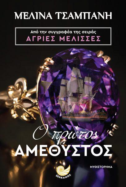 Cover_protos amethystos_final