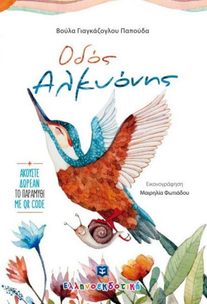 odos-alkuonis_cover