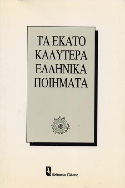 ta-ekato-kalytera-poiimata