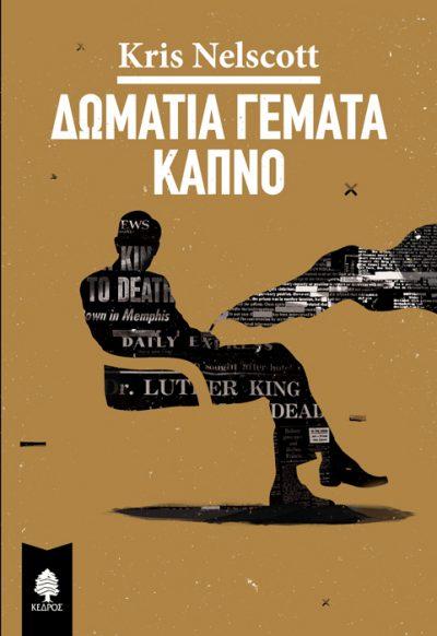 dwmatia_gemata_kapno