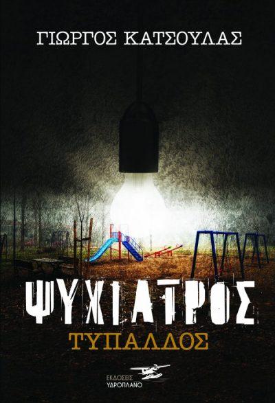 Ψυχίατρος-Τυπάλδος-COVER