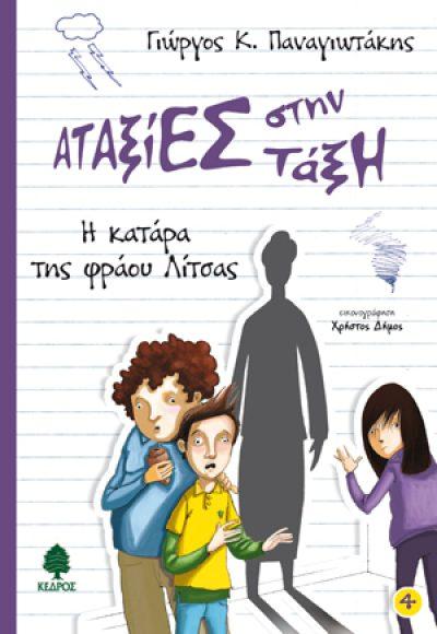 4. H KATARA COVER