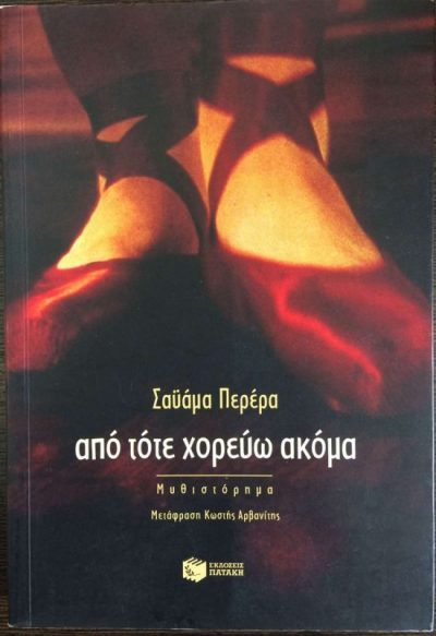 apo-tote-choreuo-akoma-7172cover