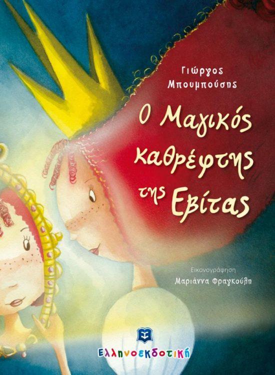 O_magikos_kathreftis_tis_Evitas_COVER