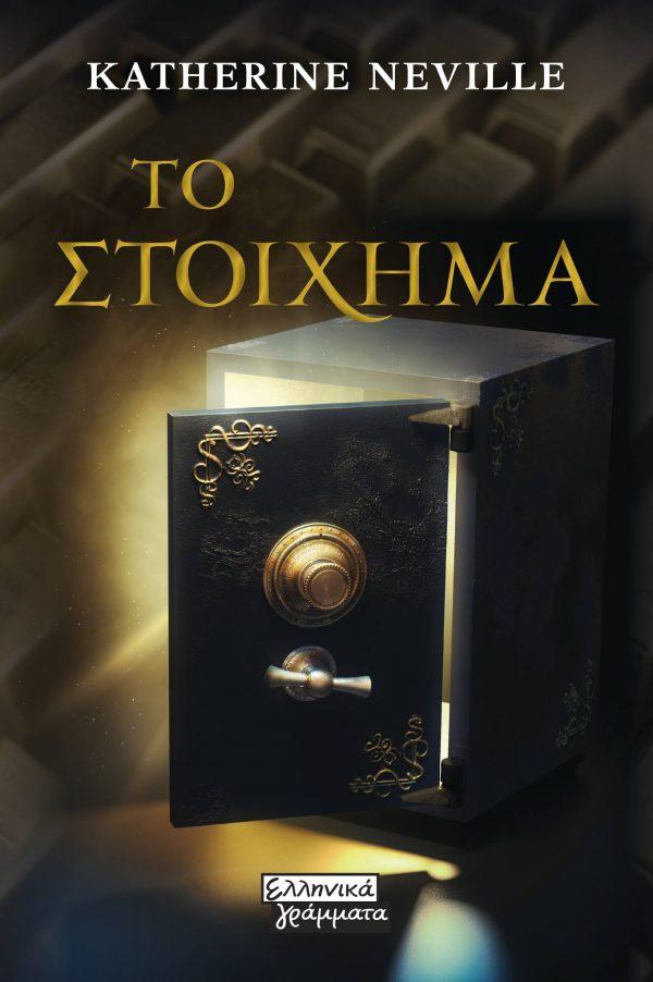 to_stoixhma-cvr-front