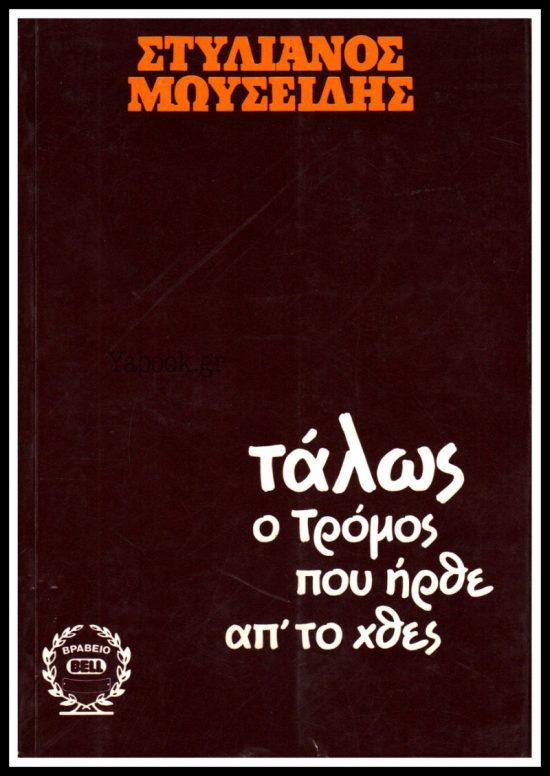 1507109700_Bell_1986 2