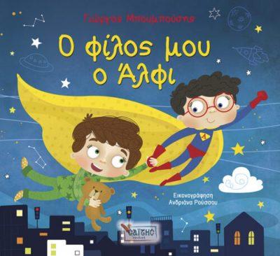 O-FILOS-MOU-ALFI_COVER-FRONT-500×458