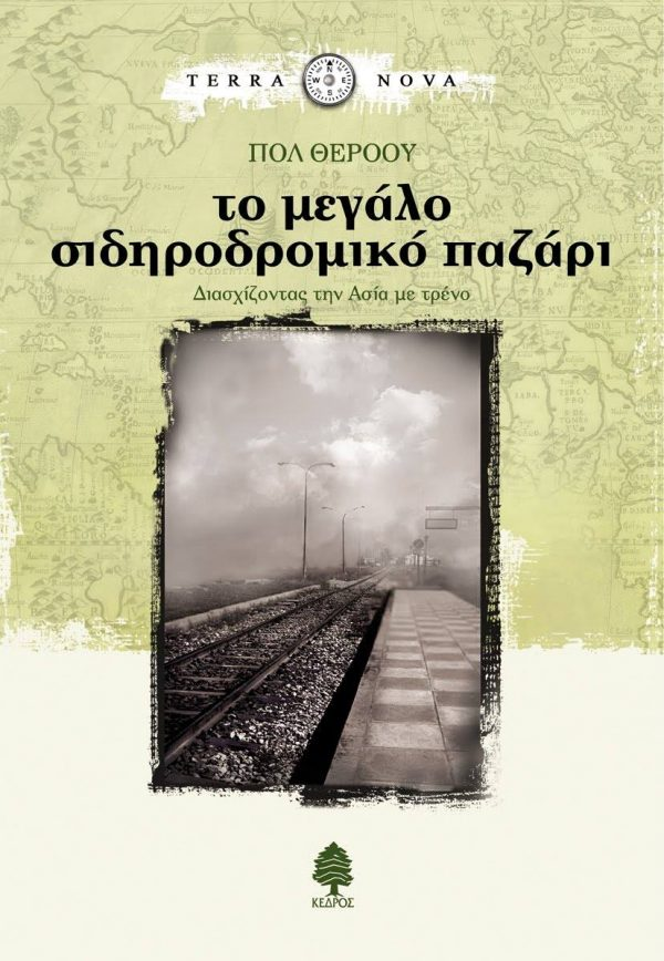 Paul-Theroux-590.adapt.1900.1