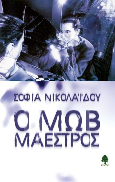 Sofia_Nikolaidou_new