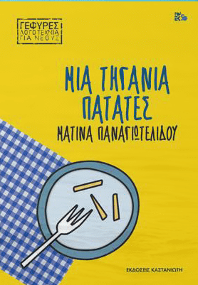 miatiganiapatates1-min-1
