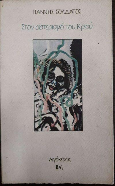 ston-asterismo-tou-kriou-14122cover