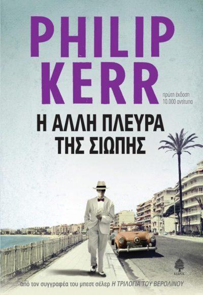 kerr_i_alli_plevra_tis_siopis
