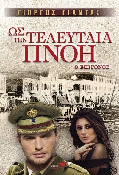 os-tin-teleftea-pnoi-COVER