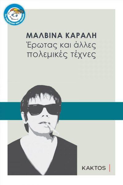 malvina_cover