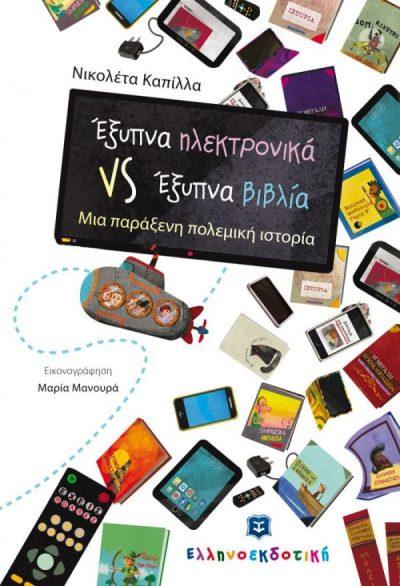 EksipnaHlektronika_Vs_EksipnaVivlia_COVER