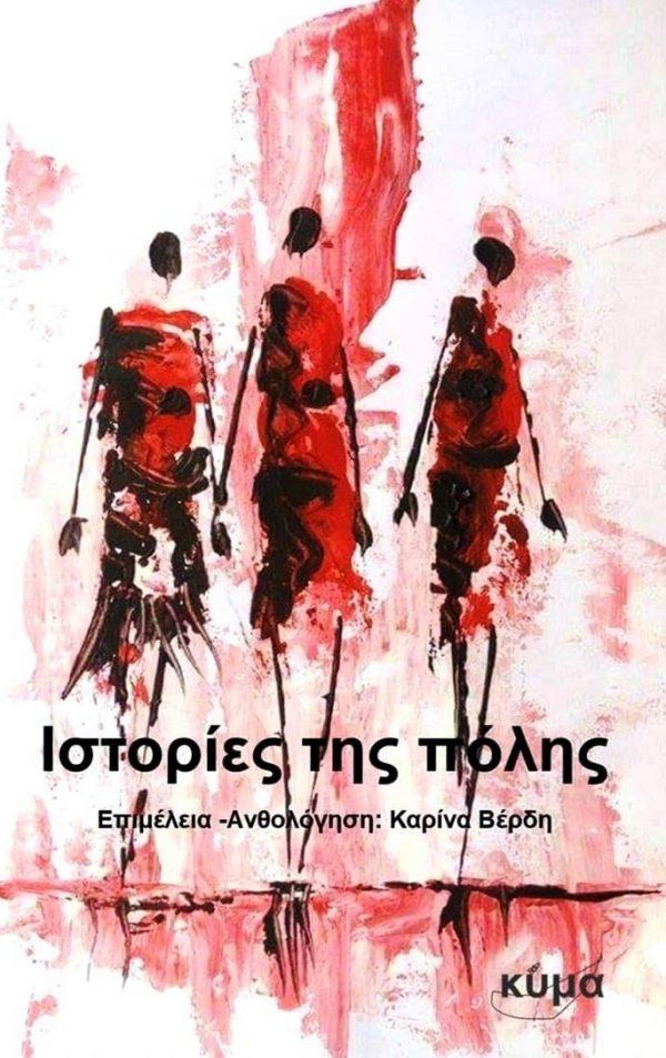 ISTORIES-TIS-POLIS-2