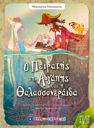 O-Peiraths-ths-Agaphs_Cover