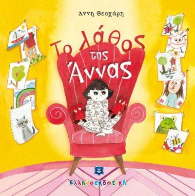 To_lathos_tis_Annas_COVER