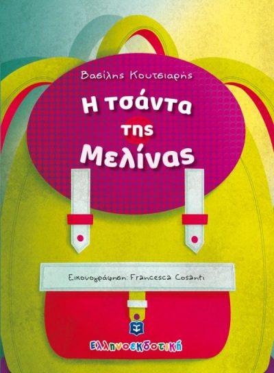 Tsada-tis-melinas_cover